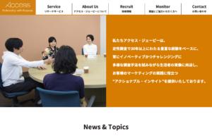 株式会社アクセス・ジェーピー