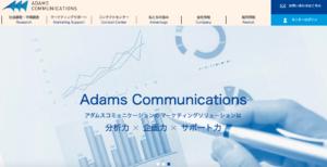 株式会社アダムスコミュニケーション