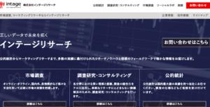 株式会社インテージリサーチ