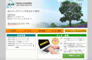 株式会社北日本調査社