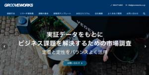 株式会社グループワークス