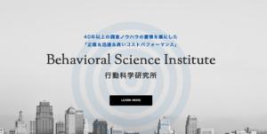 株式会社行動科学研究所