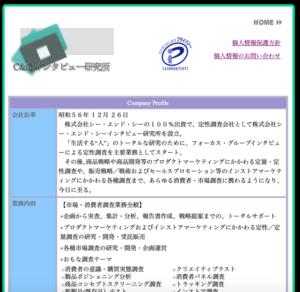 株式会社シー・エンド・シーインタビュー研究所