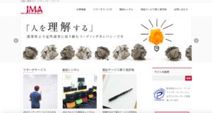 株式会社ジャパン・マーケティング・エージェンシー
