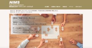 株式会社日本マーケティング・システムズ