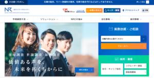 株式会社日本リサーチセンター