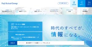 株式会社富士経済