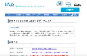 株式会社ベル・マーケティング・サービス
