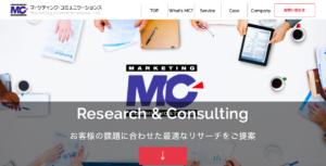 株式会社マーケティング・コミュニケーションズ