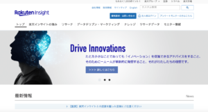 楽天インサイト株式会社