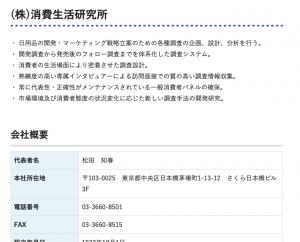 株式会社消費生活研究所
