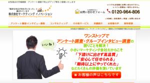 株式会社マーケティング イノベーション