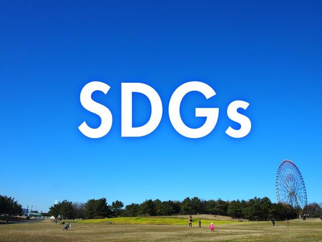 SDGsに関する意識調査