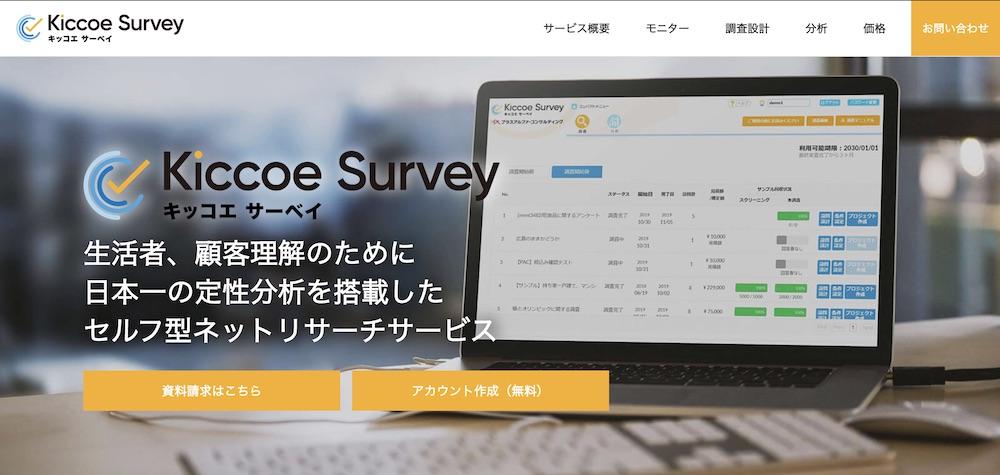 キッコエサーベイ Kiccoe Survey|株式会社プラスアルファ・コンサルティング